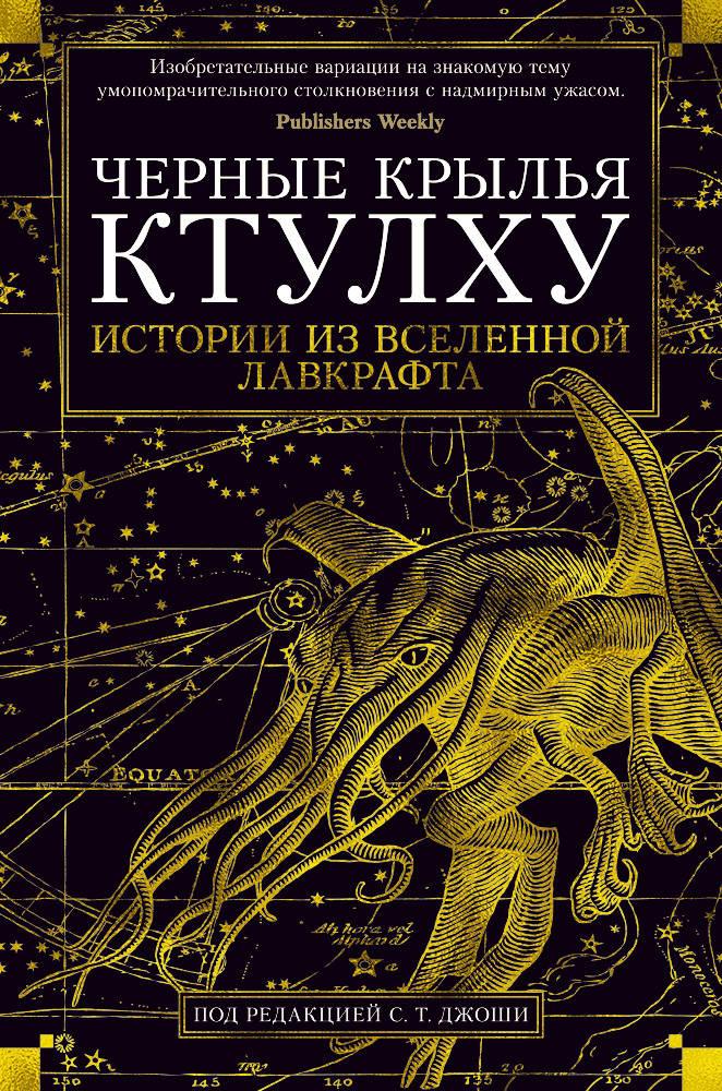 Черные крылья Ктулху. Истории из вселенной Лавкрафта. Автор — Кэтлин Кирнан.