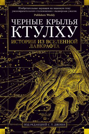 Черные крылья Ктулху. Истории из вселенной Лавкрафта. Автор — Кэтлин Кирнан. Обложка —