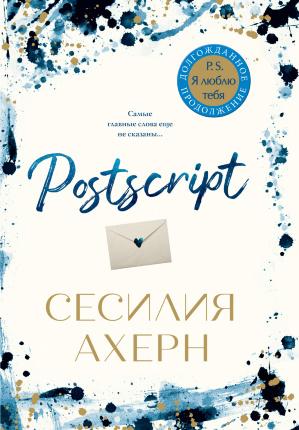 Postscript. Автор — Сесилия Ахерн. Переплет —
