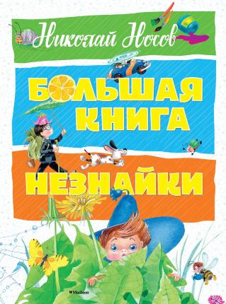 Большая книга Незнайки. Автор — Николай Носов. Переплет —
