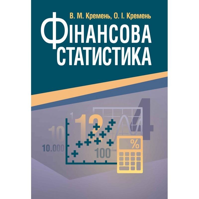 Фінансова статистика. (Зб. ф.) Навчальний посібник рекомендовано МОН України