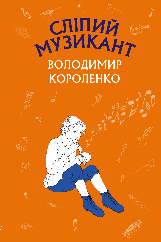 Сліпий музикант. Автор — Володимир Короленко. Переплет —