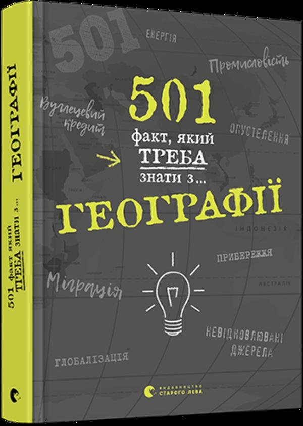 501 факт, який треба знати з... географії. Автор — Сара Стенбьюри. Переплет —