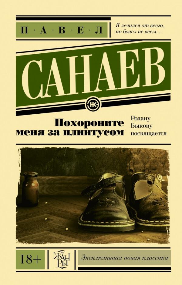Похороните меня за плинтусом. Автор — Павел Санаев. Переплет —