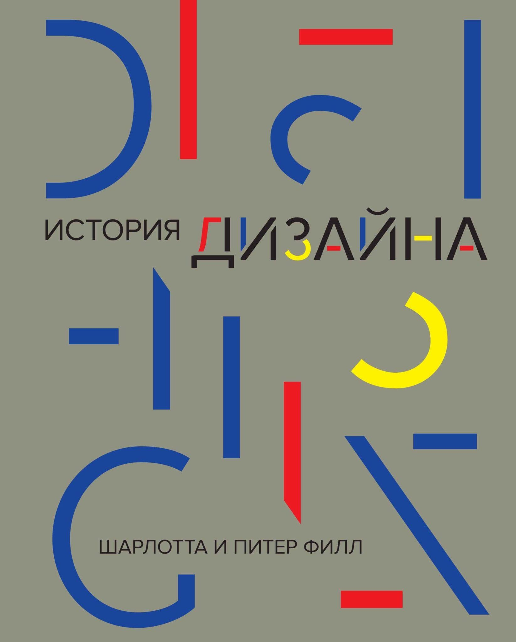 История дизайна. Автор — Шарлотта Фил, Питер Фил. Переплет —