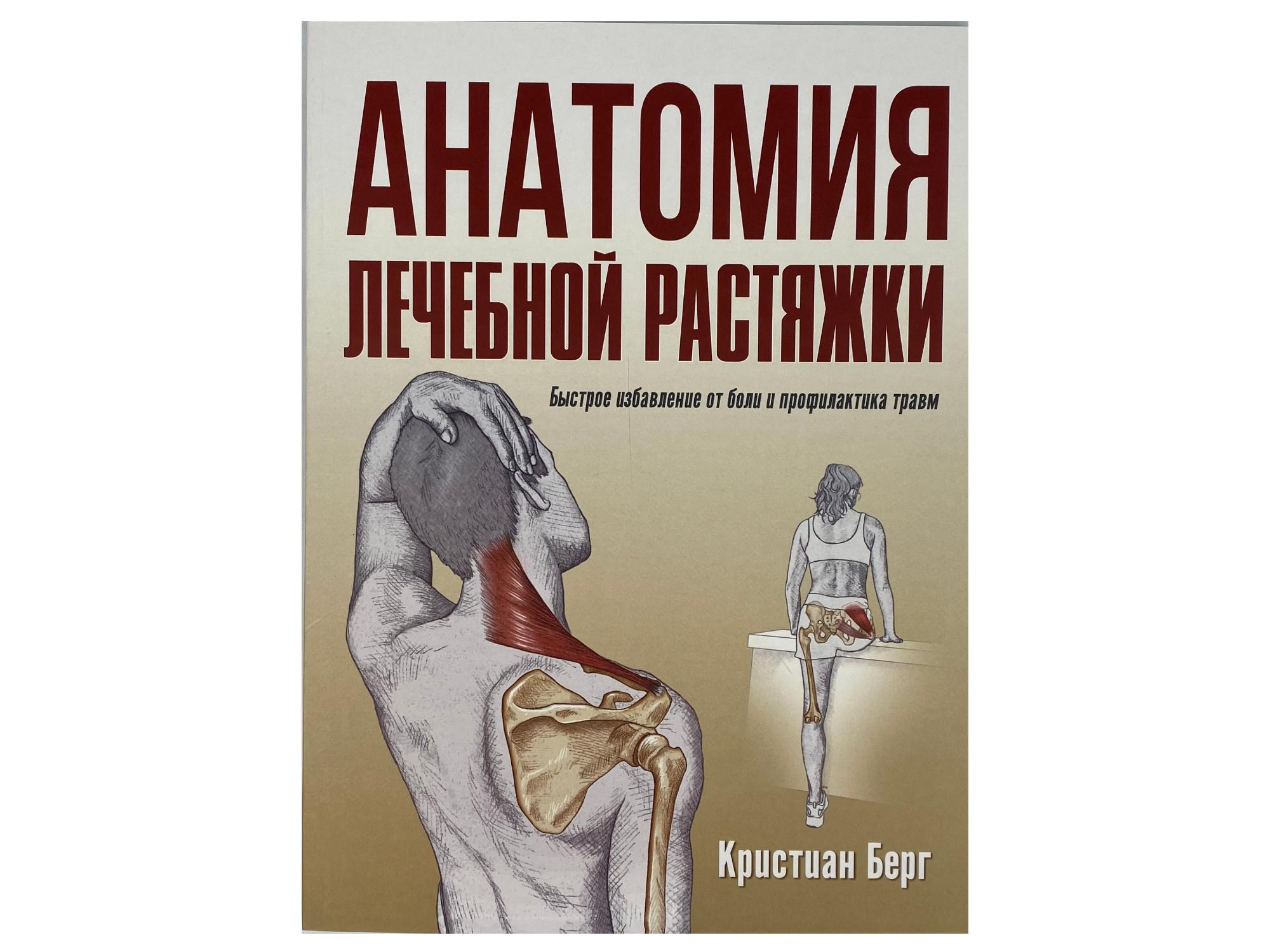 Анатомия лечебной растяжки. Быстрое избавление от боли и профилактика травм. Автор — Кристиан Берг. Переплет —