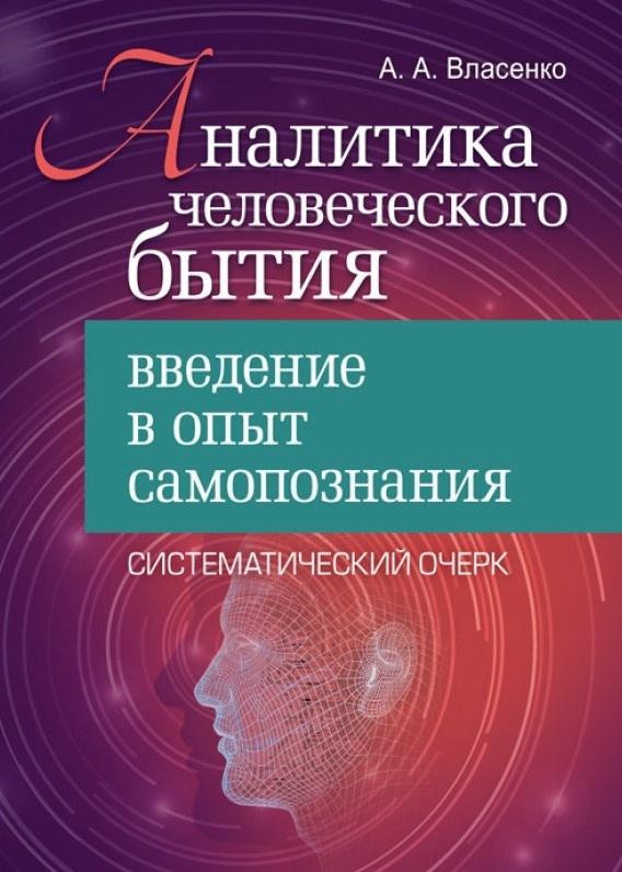 Аналитика человеческого бытия: введение в опыт самопознания. Систематический очерк