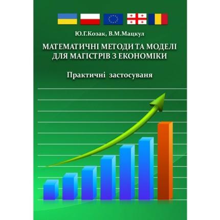Математичні методи та моделі для магістрів з економіки. Практичні застосування. Автор — Козак Ю.Г.. Обложка —
