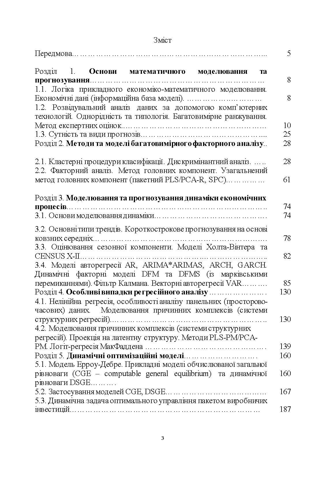 Математичні методи та моделі для магістрів з економіки. Практичні застосування. Автор — Козак Ю.Г..