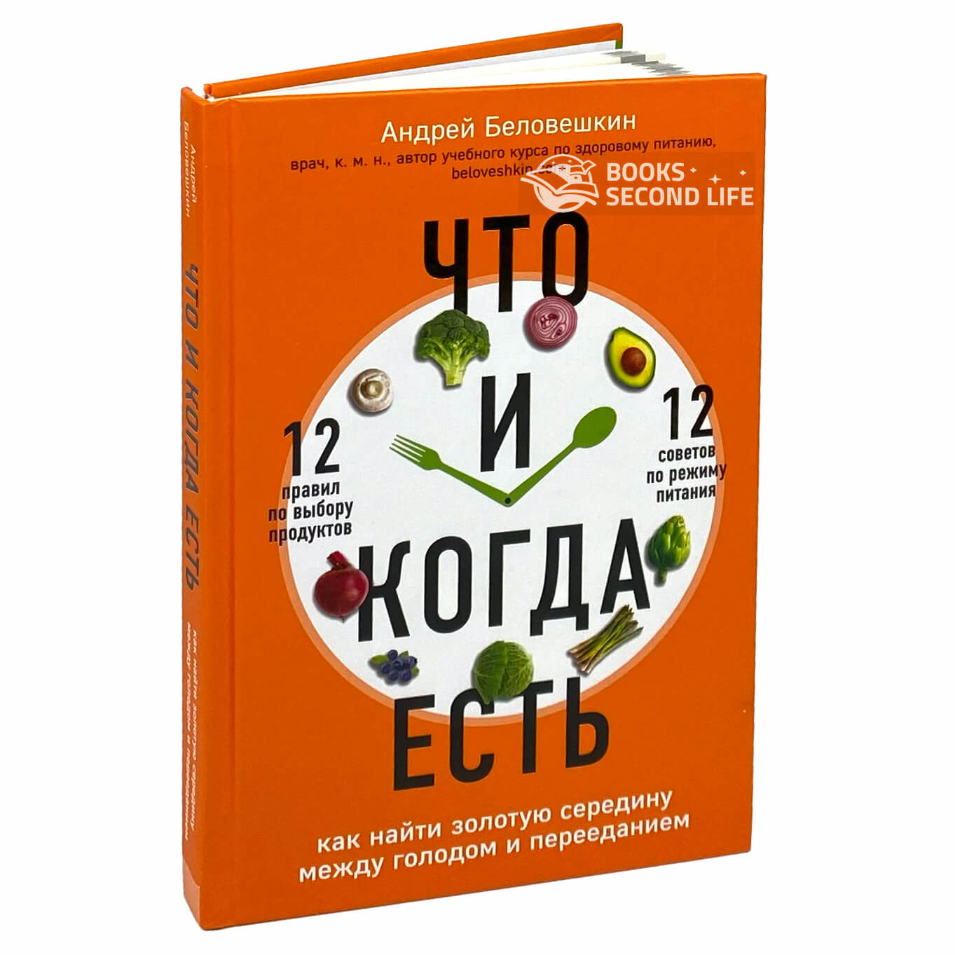 Что и когда есть. Как найти золотую середину между голодом и перееданием. Автор — Андрей Беловешкин. Переплет —