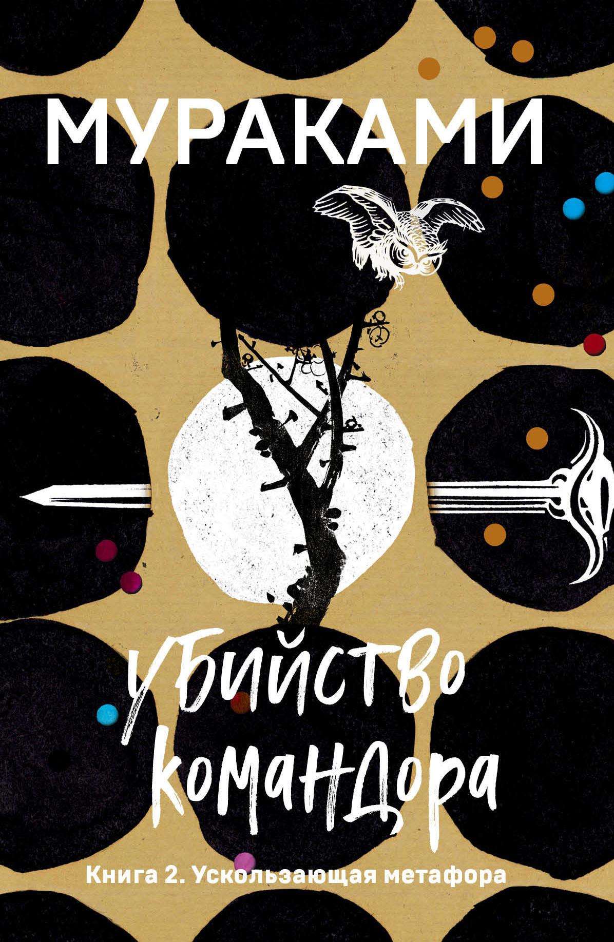Убийство командора (комплект из 2 книг). Автор — Харуки Мураками. Переплет —