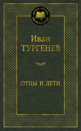 Отцы и дети. Автор — Иван Тургенев. Переплет —