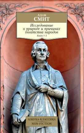 Исследование о природе и причинах богатства народов. Книги 1-3. Автор — Адам Смит. Переплет —