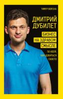 Дмитрий Дубилет. Бизнес на здравом смысле. 50 идей, как добиться своего