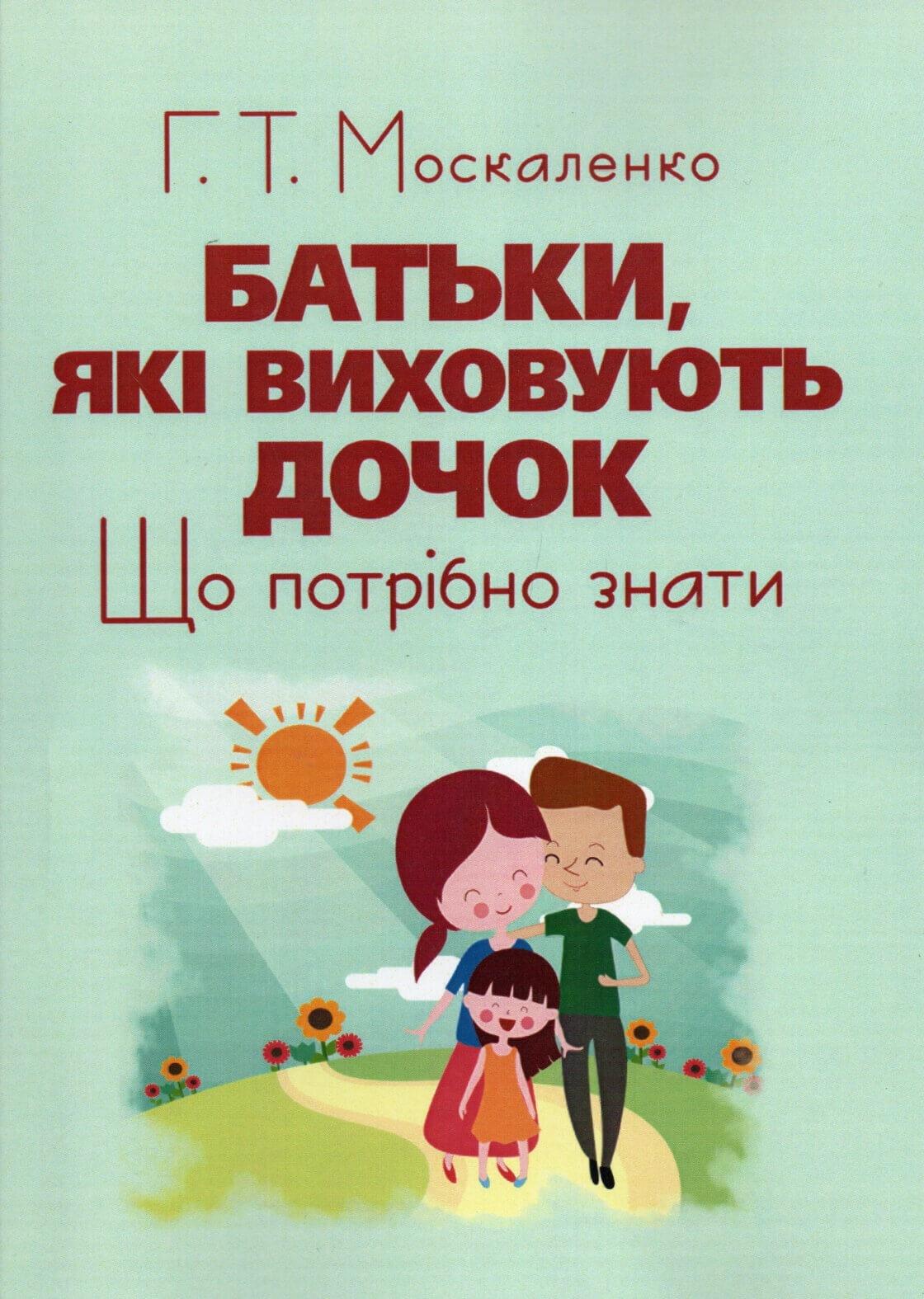 Батьки, які виховують дочок: що потрібно знати