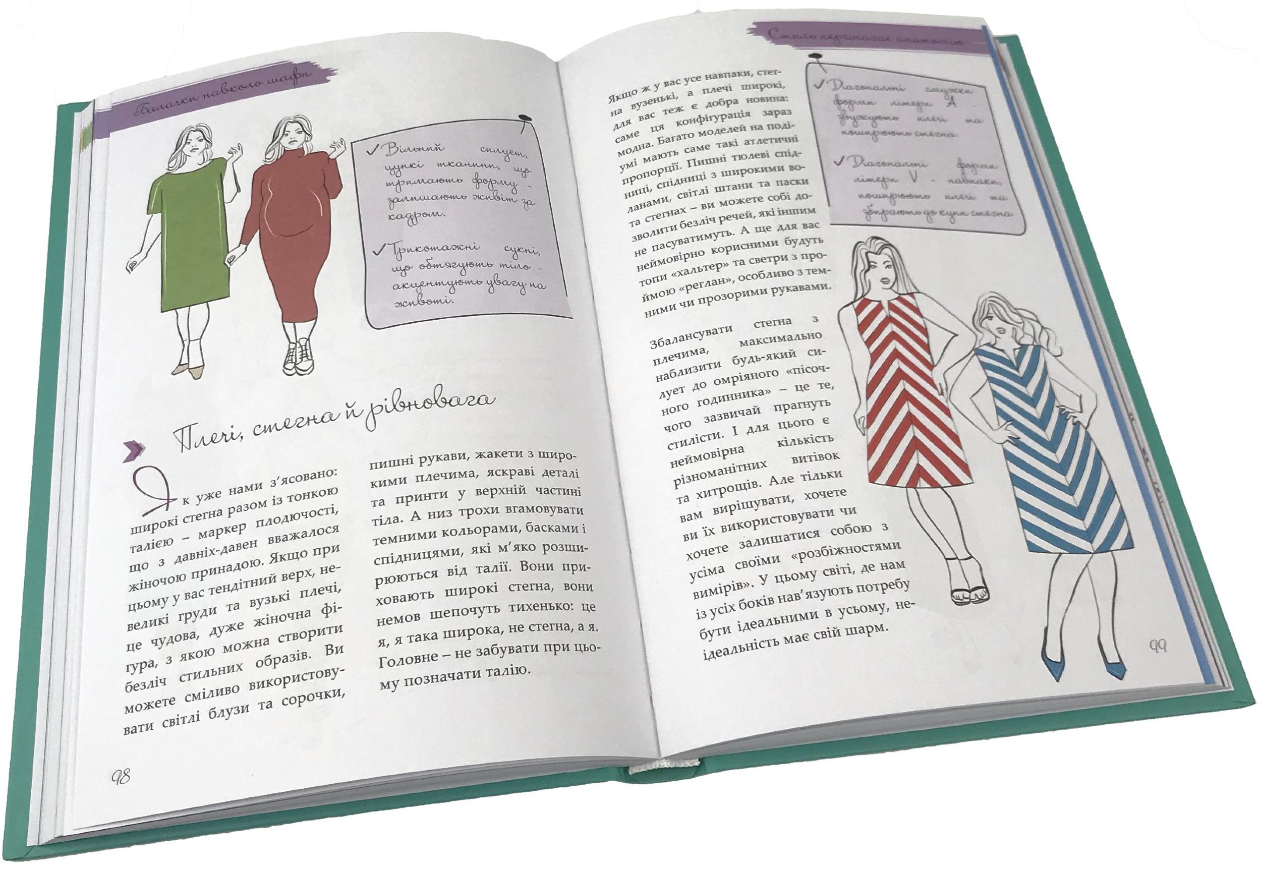 Балачки навколо шафи. Доступно та просто про моду і стиль. Автор — Тульчинська Майя. Переплет —