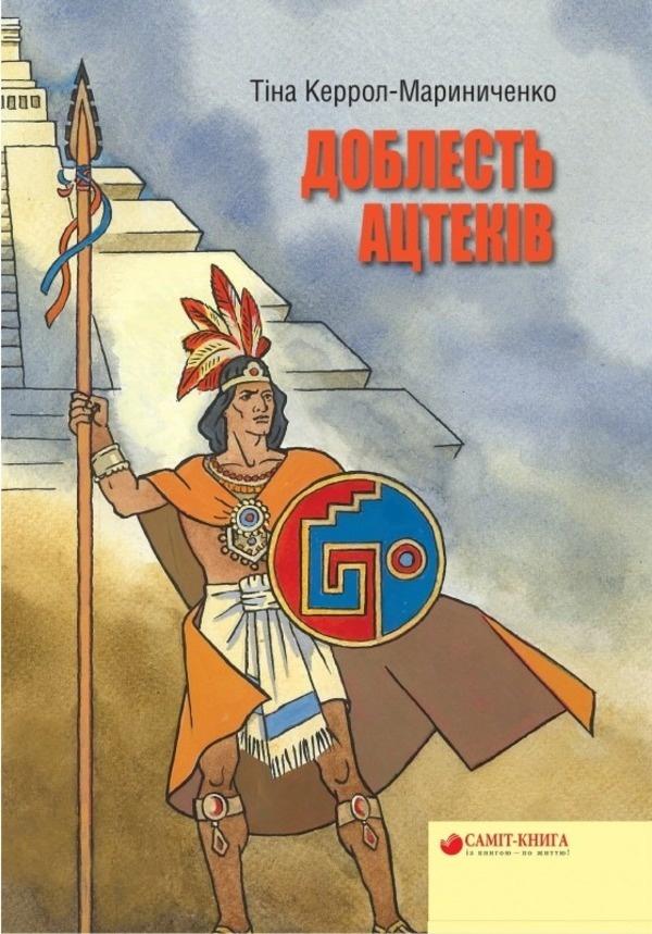 Доблесть Ацтеков