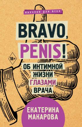 Bravo, Penis! Об интимной жизни глазами врача. Автор — Екатерина Макарова. Переплет —