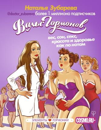 Вальс Гормонов: вес, сон, секс, красота и здоровье как по нотам. Автор — Наталья Зубарева. Обложка —