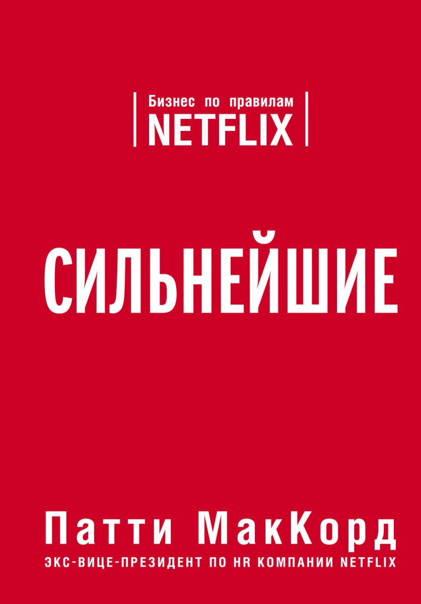 Сильнейшие. Бизнес по правилам Netflix. Автор — Патти МакКорд. Переплет —