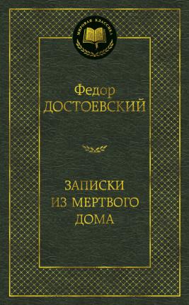 Записки из Мертвого дома. Автор — Фёдор Достоевский. Переплет —