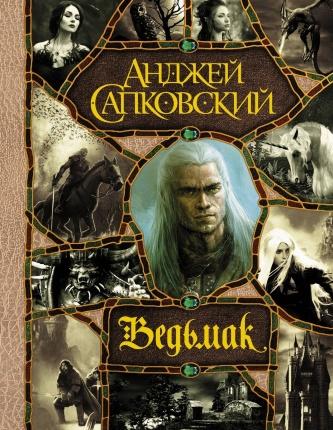 Ведьмак. Автор — Анджей Сапковский. Переплет —