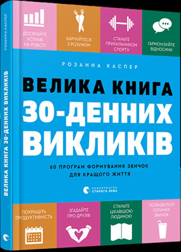 Велика книга 30-денних викликів. 60 програм формування звичок для кращого життя