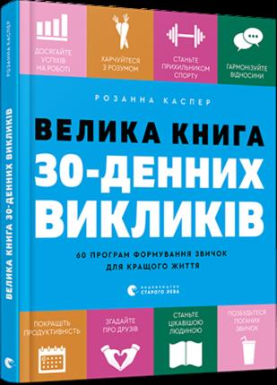 Велика книга 30-денних викликів. 60 програм формування звичок для кращого життя. Автор — Розанна Каспер. Переплет —