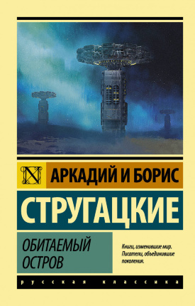 Обитаемый остров. Автор — Аркадий Стругацкий, Борис Стругацкий. Переплет —
