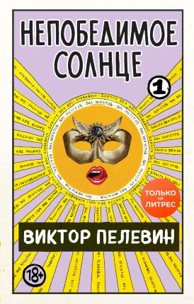 Непобедимое солнце. Автор — Виктор Пелевин. Переплет —