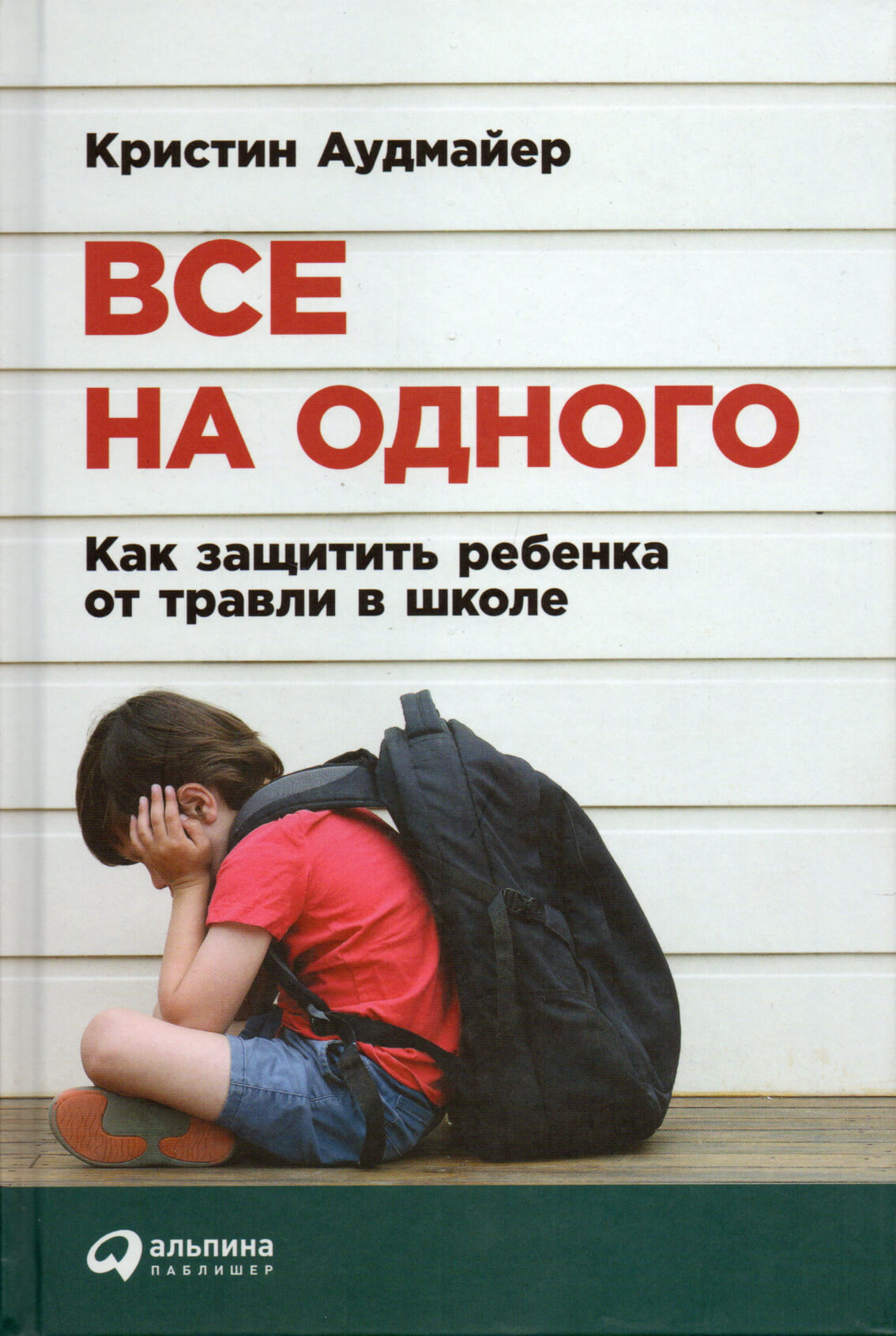 Все на одного. Как защитить ребенка от травли в школе. Автор — Кристин Аудмайер. Переплет —