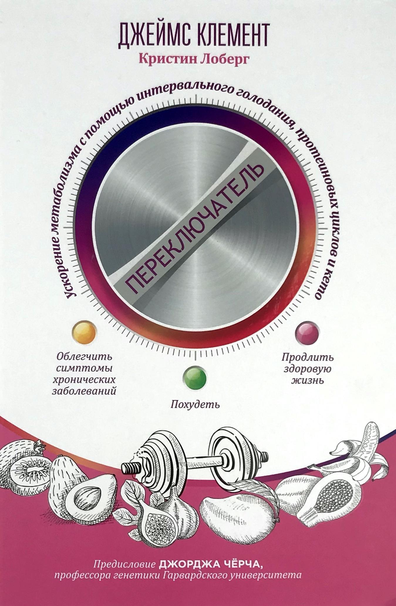 Переключатель. Ускорение метаболизма с помощью интервального голодания, протеиновых циклов и кето