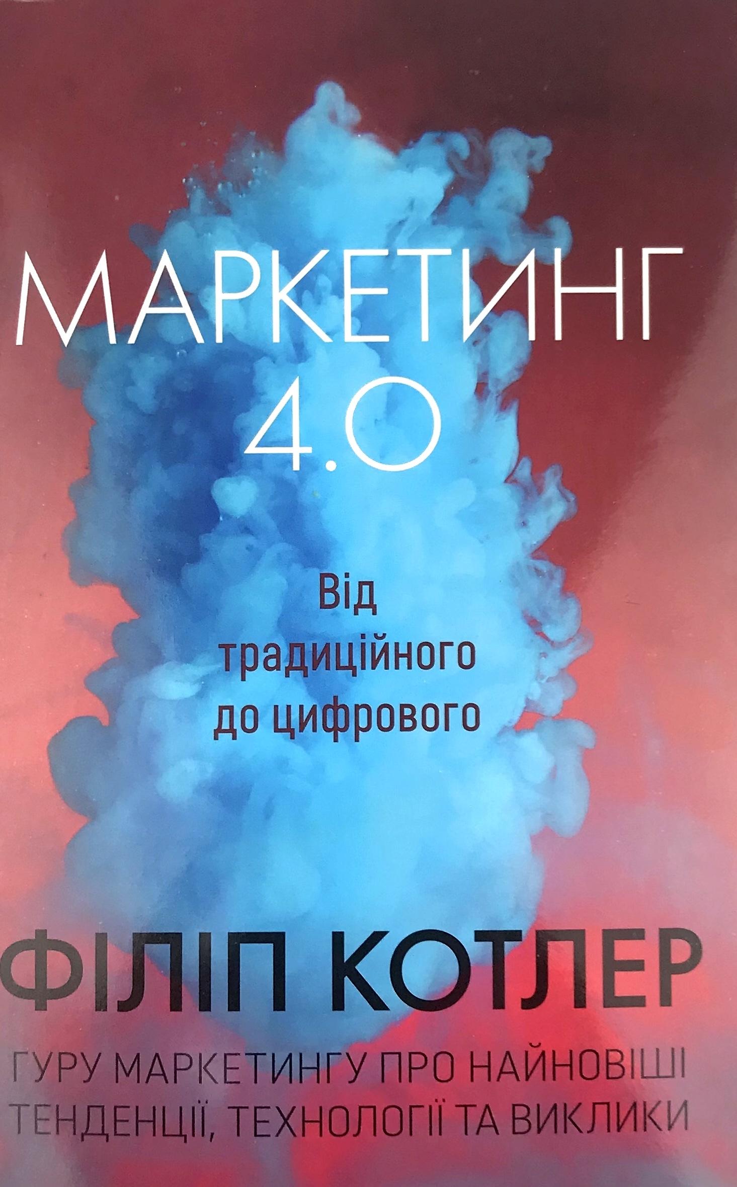 Маркетинг 4.0. Від традиційного до цифрового