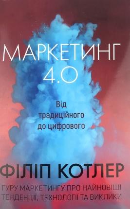Маркетинг 4.0. Від традиційного до цифрового. Автор — Філіп Котлер, Гермаван Катарджая, Їван Сетьяван. Обложка —