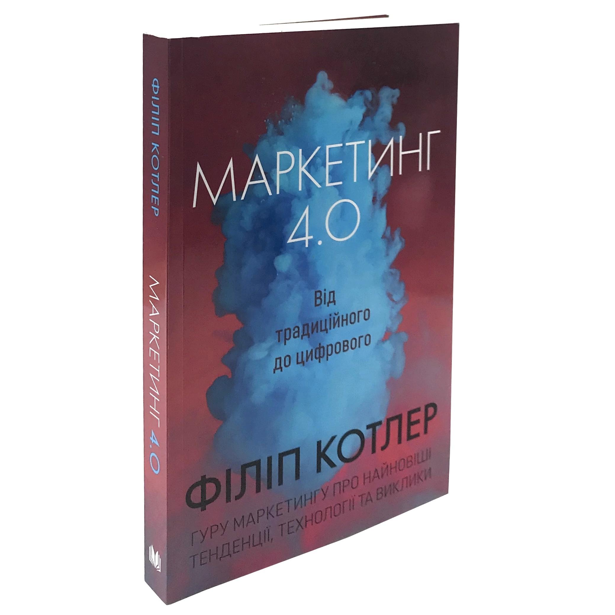 Маркетинг 4.0. Від традиційного до цифрового. Автор — Філіп Котлер, Гермаван Катарджая, Їван Сетьяван.
