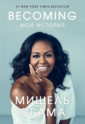 Becoming. Моя история. Автор — Мишель Обама. Переплет —