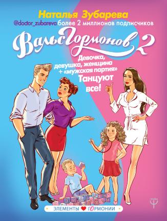 Вальс гормонов 2: танцуют все. Девочка, девушка, женщина + мужская партия. Автор — Наталья Зубарева. Переплет —