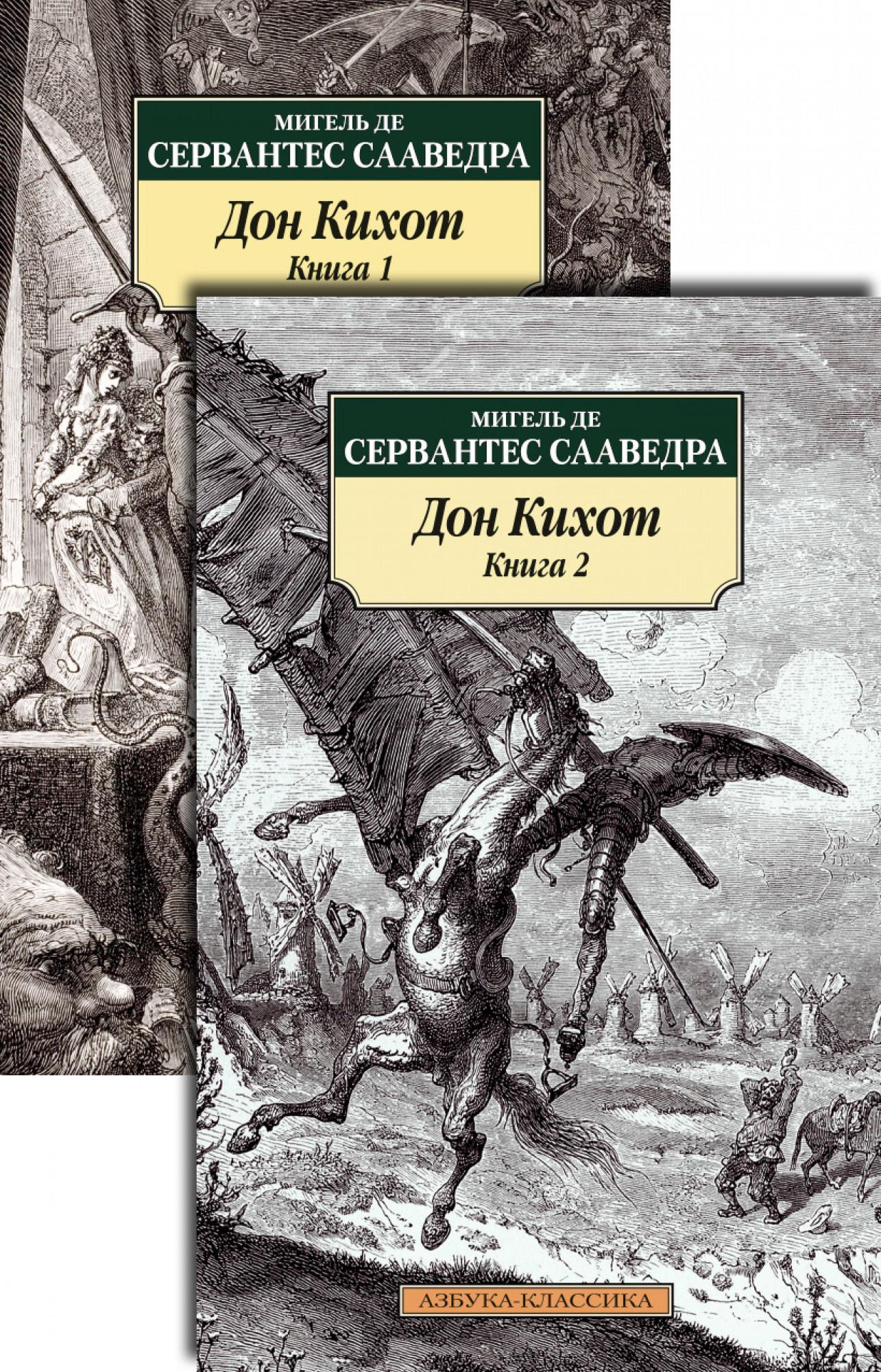 Дон Кихот (комплект из 2-х книг). Автор — Мигель де Сервантес Сааведра. Переплет —