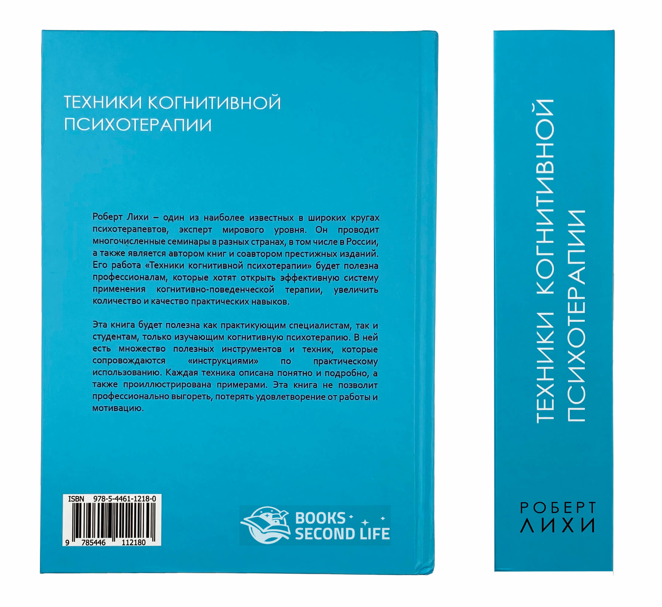 Техники когнитивной психотерапии. Автор — Роберт Лихи. Переплет —