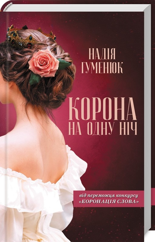 Корона на одну ніч. Автор — Надежда Гуменюк. Переплет —