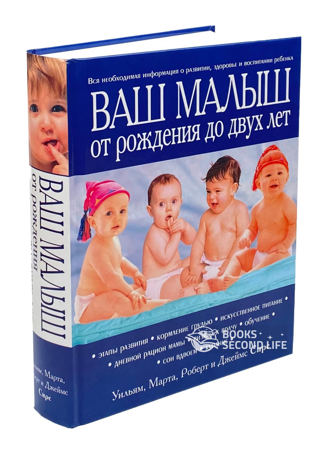 Ваш малыш от рождения до двух лет. Автор — Уильям Сирс. Переплет —