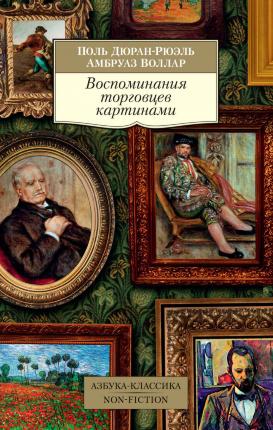 Воспоминания торговцев картинами. Автор — Поль Дюран-Рюэль. Переплет —