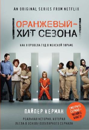 Оранжевый - хит сезона. Как я провела год в женской тюрьме. Автор — Пайпер Керман. Переплет —