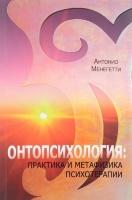 Онтопсихология: практика и метафизика психотерапии