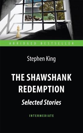 The Shawshank Redemption. Автор — Стивен Кинг. Переплет —