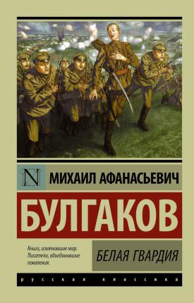 Белая гвардия. Автор — Михаил Булгаков. Переплет —