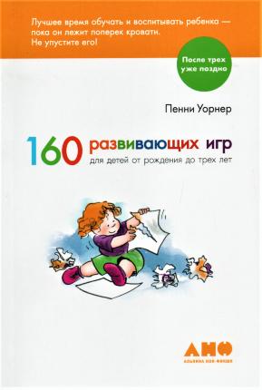 160 развивающих игр для детей от рождения до трех лет. Автор — Пенни Уорнер. Переплет —