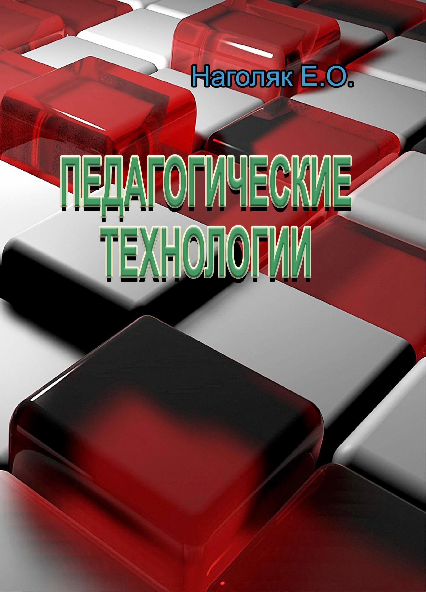 Педагогические технологии. Автор — Наголяк Е.О.. Переплет —