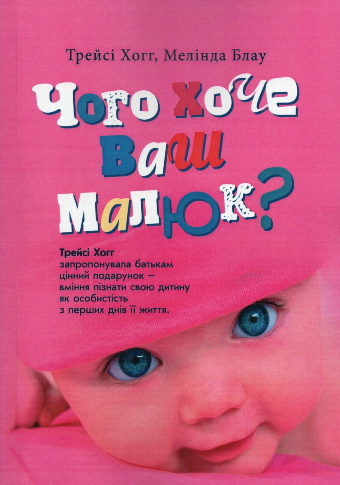 Чого хоче ваш малюк?