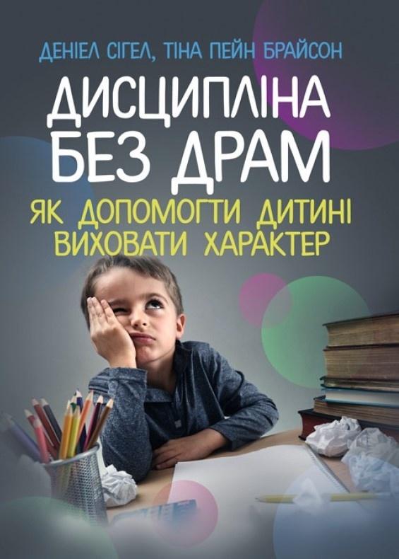 Дисципліна без драм. Як допомогти дитині виховати характер